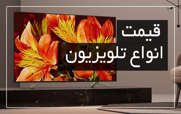 آخرین قیمت انواع تلویزیون در بازار (تاریخ 6 تیر)