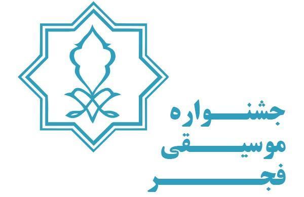 17 آذرماه آخرین مهلت ثبت نام در سی و پنجمین جشنواره موسیقی فجر