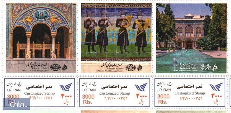 جلوه هایی از کاخ گلستان روی تمبر ثبت شد