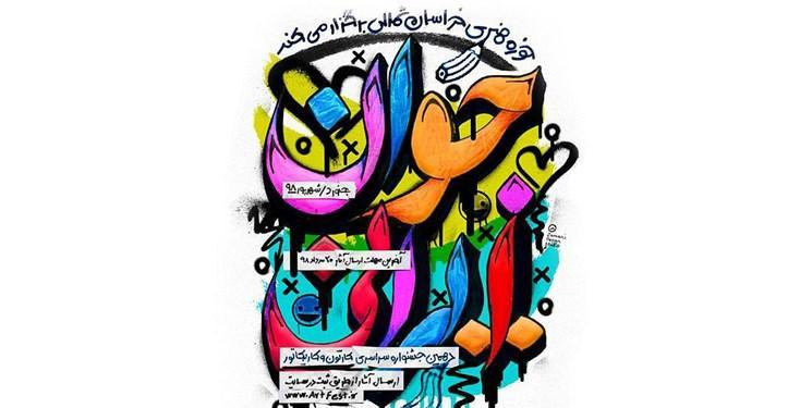 نمایش کاریکاتورهای برگزیده جوان ایرانی در دانشگاه تهران