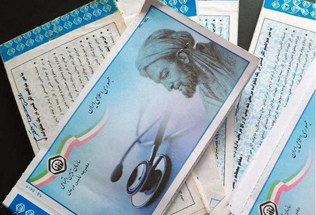 اطلاعیه تامین اجتماعی در خصوص باطل شدن نسخه ها با صدور دفترچه جدید
